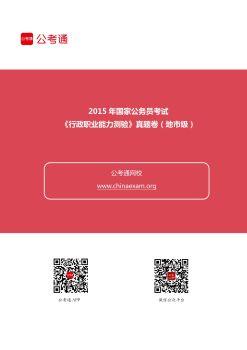2015年国家公务员考试行测真题及答案解析(地市级)电子书