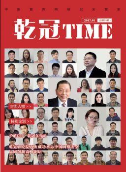 乾冠《TIME》第三期内刊(二)