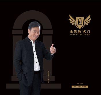 2021金凤池名门电子画册