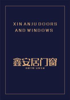 2020鑫安居门窗电子画册