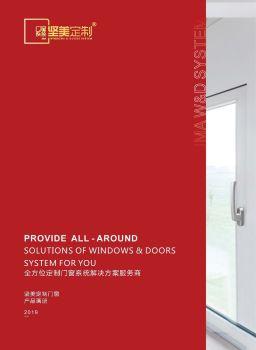 坚美定制门窗 产品画册 2019