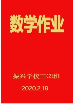 小红书作业电子书