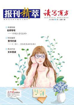 《读写有方》7月刊 电子书制作软件