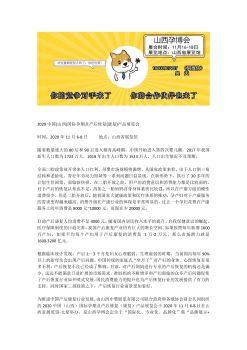 2020山西妇幼健康展览会|山西月子健康展会|山西母婴健康展电子画册