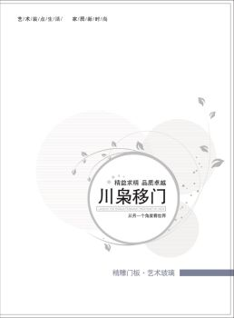 川枭移门,电子画册期刊阅读发布