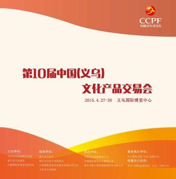 第10届中国义乌文化产品交易会招展书
