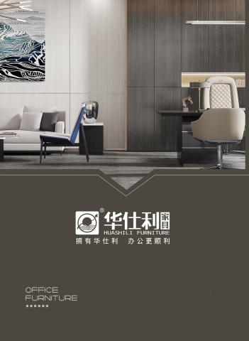 华仕利电子刊物 电子书制作软件