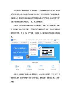 CAD看图,CAD图纸转PDF格式,FLASH/HTML5电子杂志阅读发布