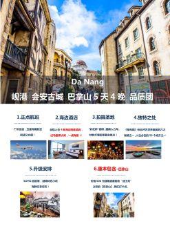 中山畅游越南岘港自组团,在线电子相册,杂志阅读发布