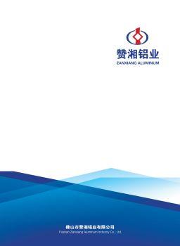 赞湘铝业 电子杂志制作平台
