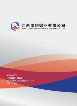 江西鸿翔铝业2020最新版 电子书制作平台