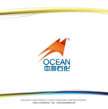 中海石化公司宣傳冊