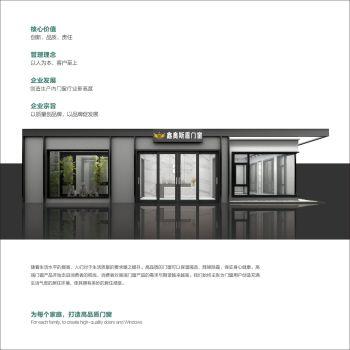 鑫奥斯盾门窗有限公司电子画册