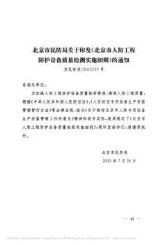 北京市民防局关于印发_北京市人防工程防护设备质量检测实施细则_的通知电子画册
