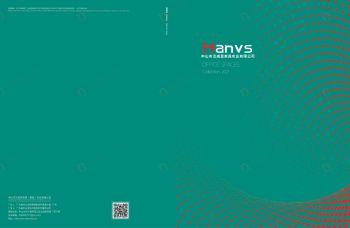 中山市汉威思家具实业有限公司电子画册