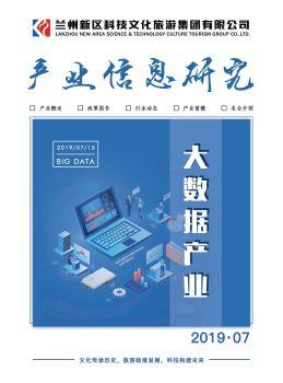 產業信息研究2019.7.15(大數據產業) 電子雜志制作軟件