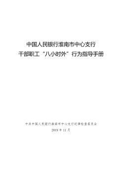 """淮南市中心支行干部职工""""八小时外""""行为指导手册"""