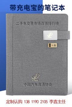 2019年中國二手車交易市場百強 電子書制作軟件