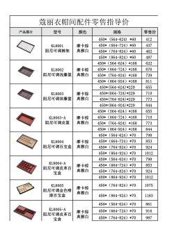 2020蔻丽衣帽间配件零售指导价电子刊物
