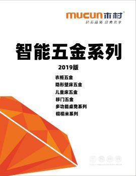 木村五金-智能五金2019版电子画册