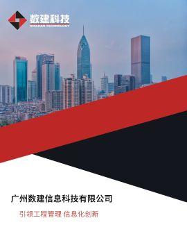 數建科技-企業宣傳冊