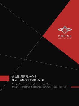 方圆BIM云-产品宣传册