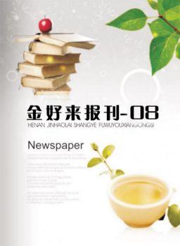 【金好来】报刊—08发行宣传画册