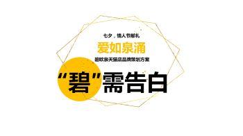 【活动策划书】欧莱雅碧欧泉X天猫七夕活动宣传画册