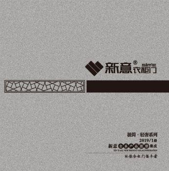 新意衣柜门-极简系列电子画册