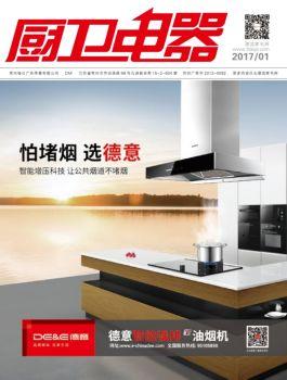2017年01期,电子画册期刊阅读发布