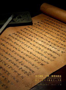物外―古代书画及文人书房电子宣传册
