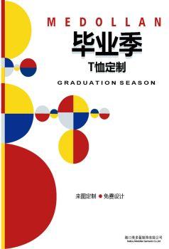 毕业季 电子书制作软件