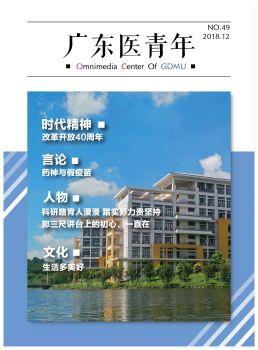 《广东医青年》杂志49期