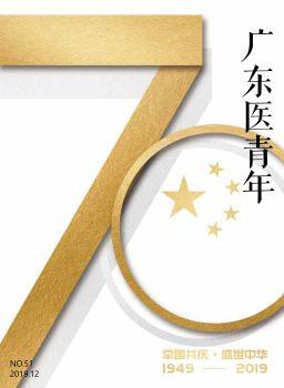 51期《廣東醫青年》國慶70周年專刊 電子書制作軟件