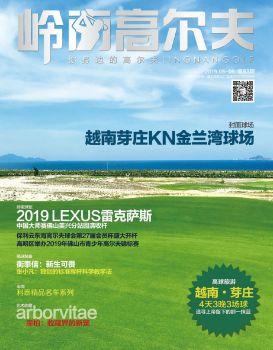 《嶺南高爾夫》2019.05-06月刊