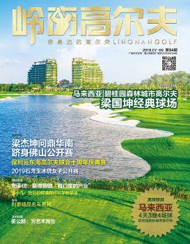《岭南高尔夫》2019.07-09月刊 电子杂志制作软件
