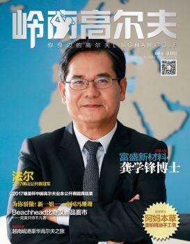 《岭南高尔夫》2017.12刊