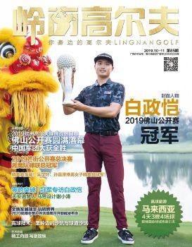 《岭南高尔夫》2019.10-11月刊 电子杂志制作平台