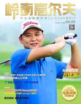 《岭南高尔夫》2018.09刊,在线电子书,电子刊,数字杂志