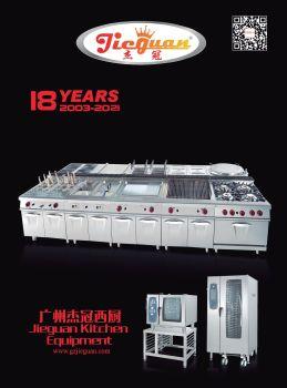 杰冠120P20209西式快餐电子杂志