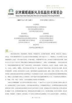 2019京津冀国际暖通空调展电子书