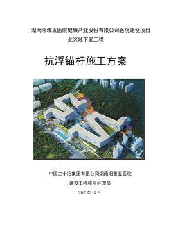 湘雅五医院北区地下室抗浮锚杆施工方案电子书