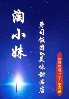 淘小妹寿司饭团&甜品果汁店靠谱分享宣传画册