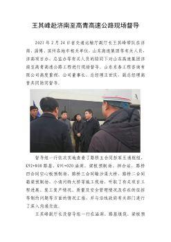 王其峰副廳長赴濟南至高青高速公路現場督導電子書