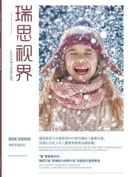 企业内刊《瑞思视界》第30期(定) 电子书制作软件