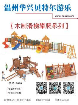 温州华兴贝特尔游乐---木制滑梯攀爬系列电子宣传册
