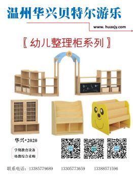 温州华兴贝特尔游乐——幼儿整理柜系列电子画册