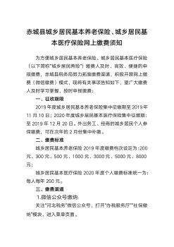 赤城县城乡居民基本养老保险、城乡居民基本医疗保险网上缴费须知电子宣传册