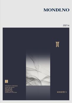 蒙第諾品牌畫冊(2021版)