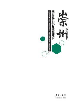 崇州市基层党组织标准化建设